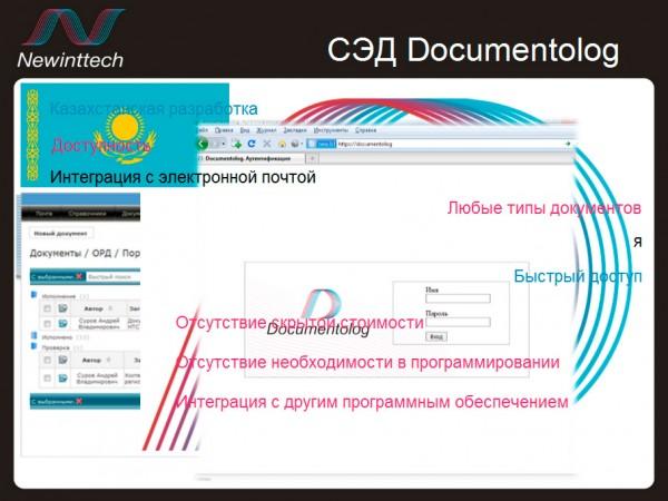 Старенькая презентация СЭД Documentolog в Google Docs