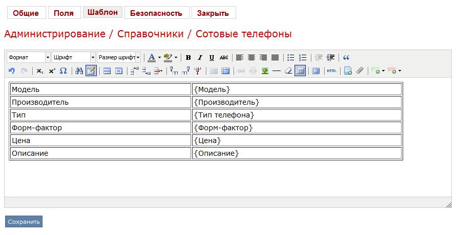 Шаблона справочника