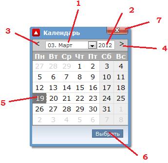 Виджет Календаря для поля Дата
