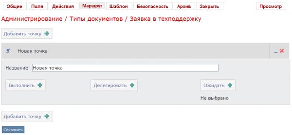 Маршрут документов в СЭД Detrix
