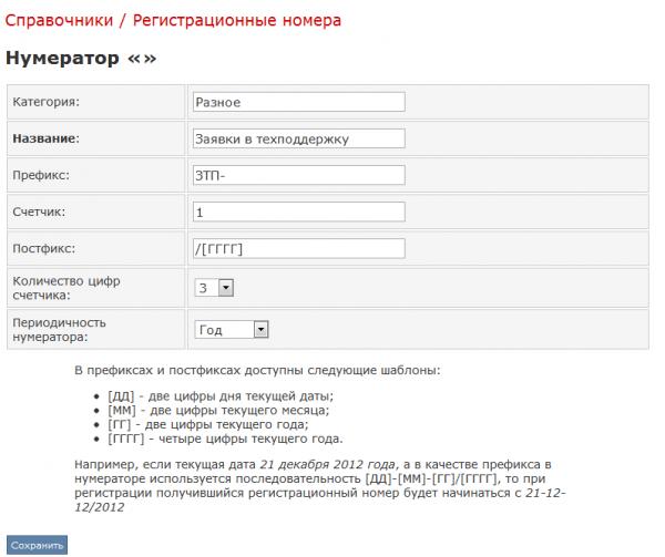 Создание регистрационного номера