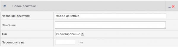 Действие Редактирование