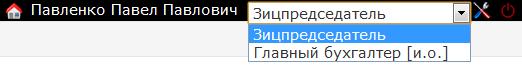 Список выбора должности в личной панели
