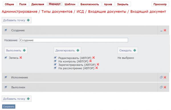 Маршрут программы электронного документооборота Detrix