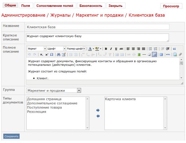 Общие настройки журналов документов бесплатной системы электронного документооборота Detrix