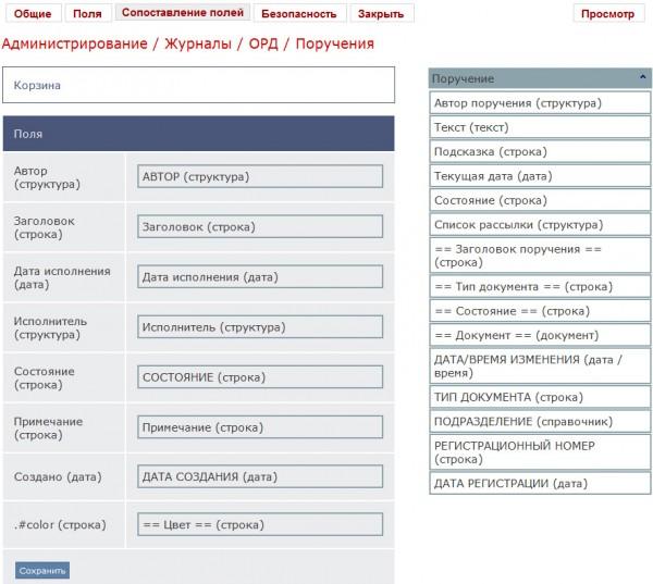 Сопоставление полей журналов и документов бесплатной программы электронного документооборота Detrix